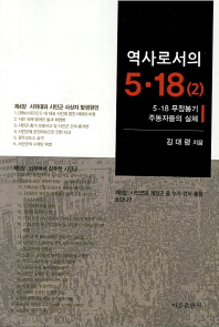 5.18 무장봉기 주동자들의 실체