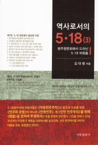 광주청문회에서 드러난 5.18