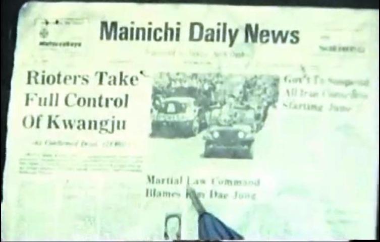 1980년 5월 22일자 마이니치 신문