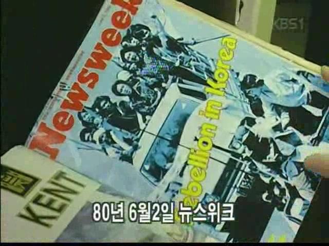 80년 6월 2일 뉴스위크